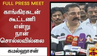 I Didnt said that we will join with Congress – Kamal Hassan | Thanthi Tv
