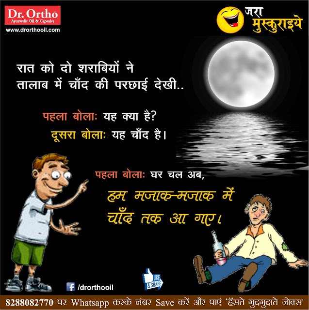 हिंदी चुटकुले - Hindi Jokes Best