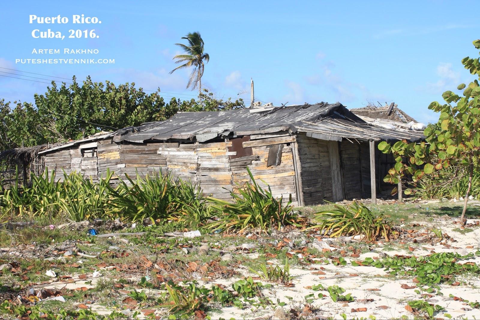Жилище кубинцев в Пуэрто-Рико