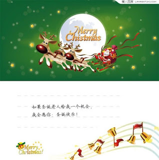 Beautiful Christmas card vector material