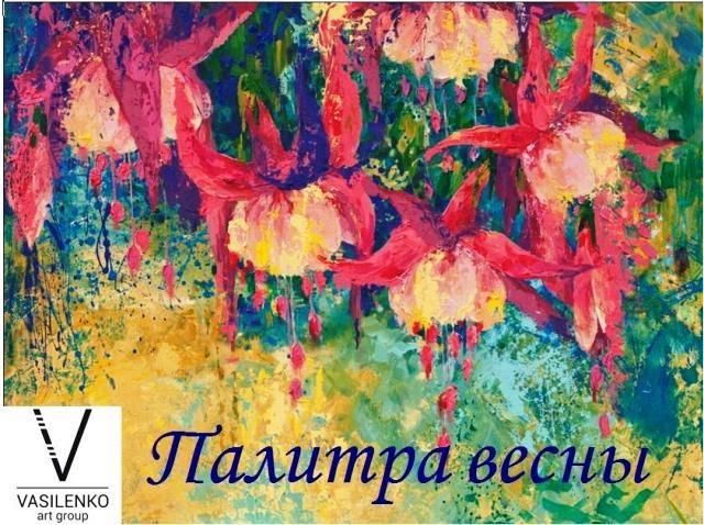 "Vasilenko Art Group - коллективная выставка ""Палитра весны"""