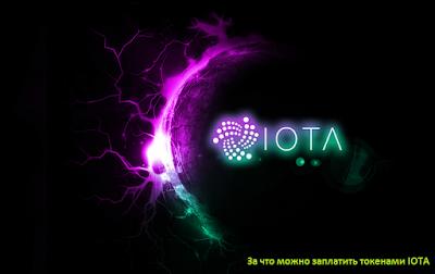 За что можно заплатить токенами IOTA