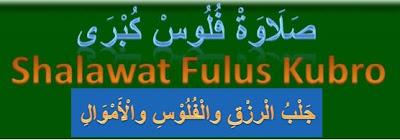 Pesugihan Islami, Pesugihan tanpa tumbal
