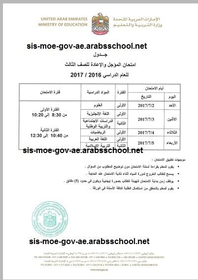 http://sis-moe-gov-ae.arabsschool.net/2017/06/2016-2017_85.html