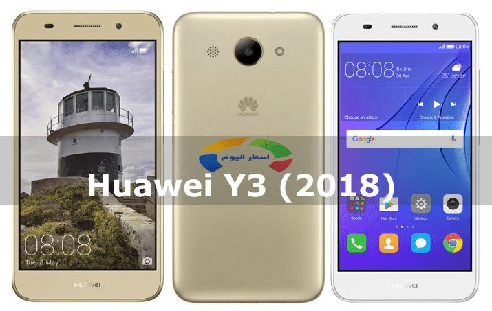 سعر ومواصفات Huawei Y3 2018