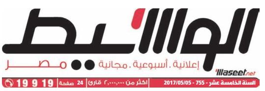 جريدة  وسيط القاهرة عدد الجمعة 5 مايو 2017 م