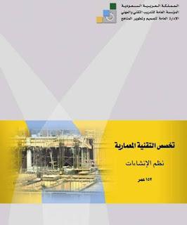 نظم الإنشاءات pdf
