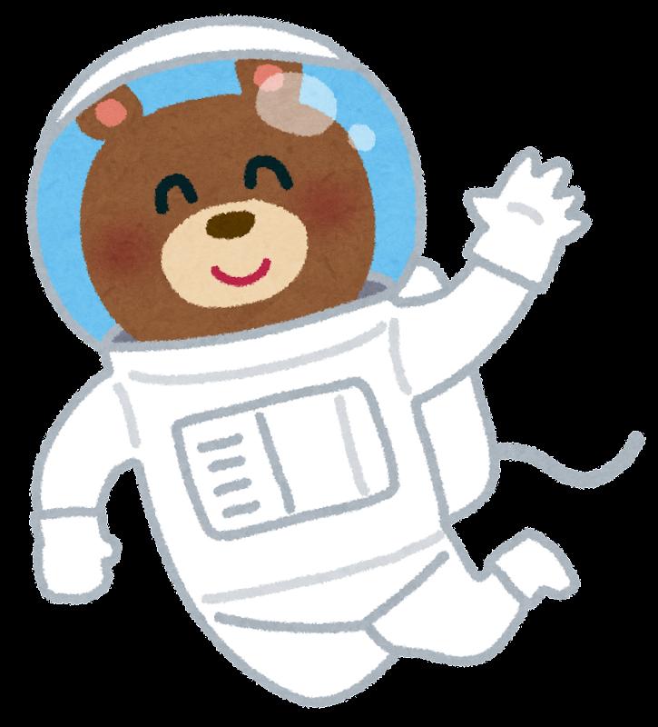 クマの宇宙飛行士のイラスト かわいいフリー素材集 いらすとや