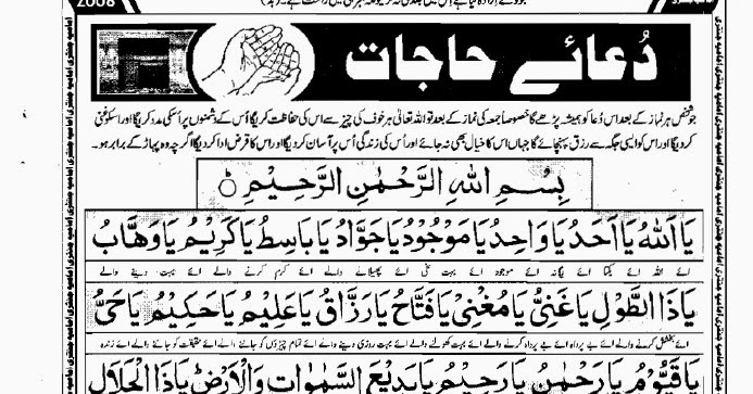 Dua E Hajat – Quotes of the Day