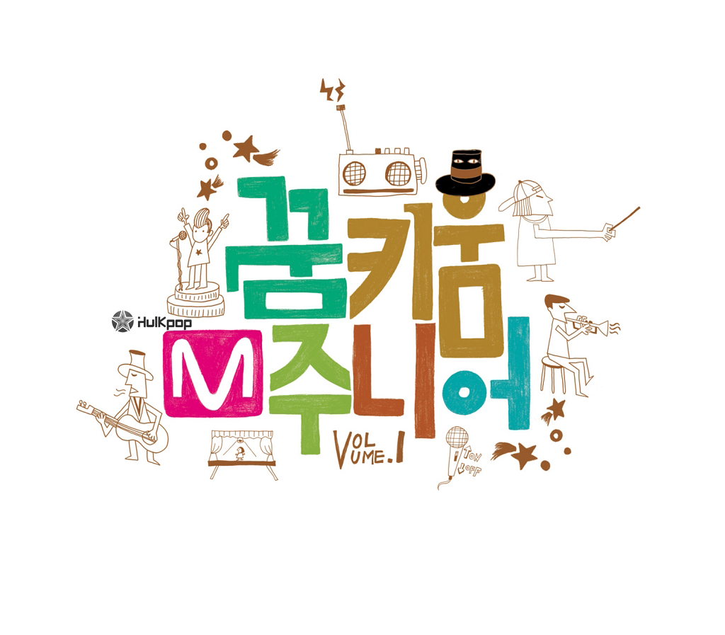 [EP] Various Artists – 꿈키움M주니어 (Volume 1)