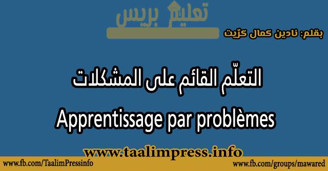 التعلّم القائم على المشكلات Apprentissage par problèmes