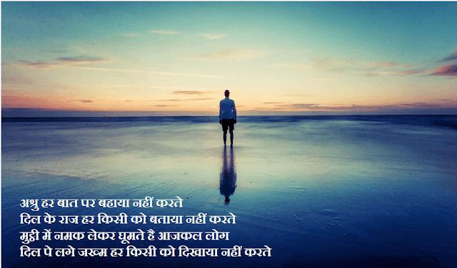 Ashru har baat par bahaya nahi karte sad love shayari image