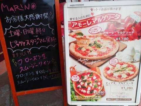 メニュー ピッツェリア・マリノ稲沢店
