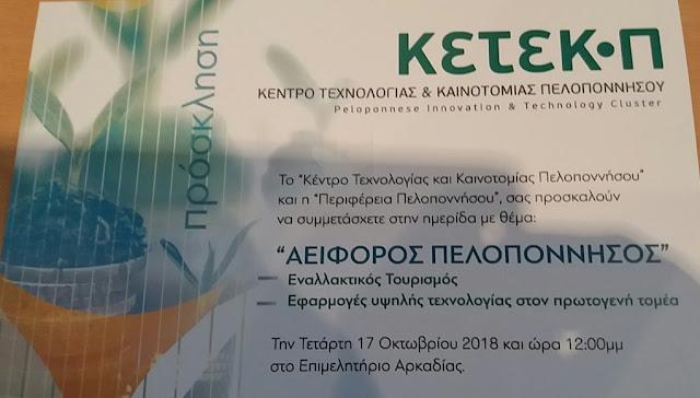 Ημερίδα στη Τρίπολη: «Αειφόρος Πελοπόννησος, εναλλακτικός τουρισμός, εφαρμογές υψηλές τεχνολογίας στον πρωτογενή τομέα»