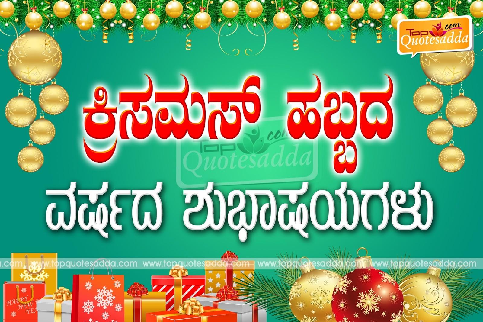 Happy Christmas Kannada Nice Quotes And Greetings Topquotesadda