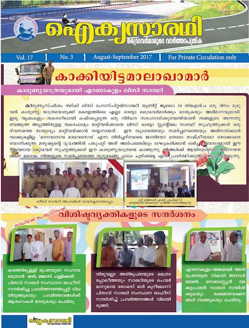 Sarathi magazine newsletter