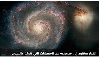 """قبل """"الاصطدام الكارثي"""" .. """"ناسا"""" تدرس النجم الغامض ."""