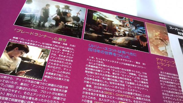 Blade Runner, Japanese laserdisc