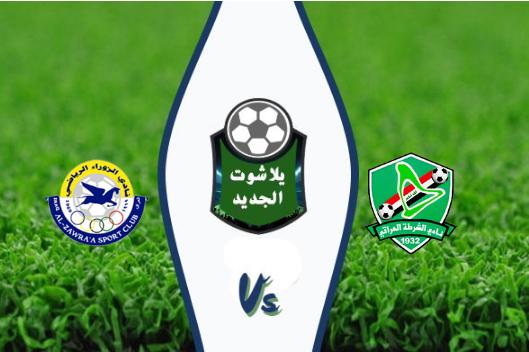نتيجة مباراة الزوراء والشرطة بتاريخ 14-09-2019 لعبة الزوراء كأس السوبر العراقي