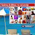 Πρώτες Βοήθειες το καλοκαίρι, ΔΩΡΕΑΝ το e-βιβλίο του medlabnews.gr iatrikanea