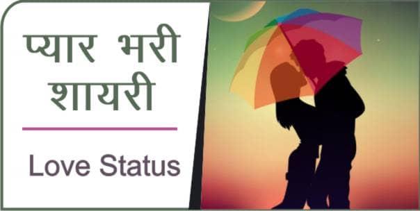 2019-Love-Hindi-Status