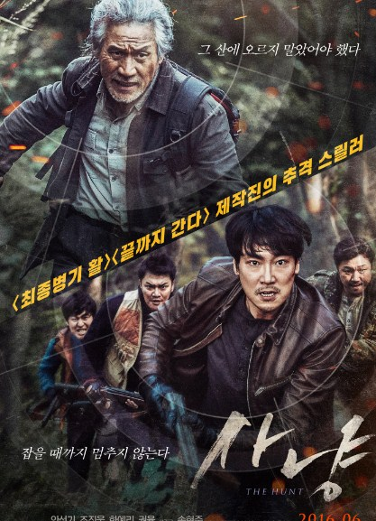 Sinopsis Film Korea Terbaru : The Hunt (2016)