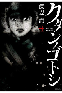 クダンノゴトシ 第01 04巻 [Kudan no Gotoshi Vol 01 04], manga, download, free