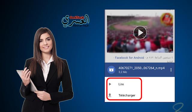 طريقة حصرية لتحميل فيديوهات الفيس بوك بدون تطبيقات فقط عبر هذا المتصفح