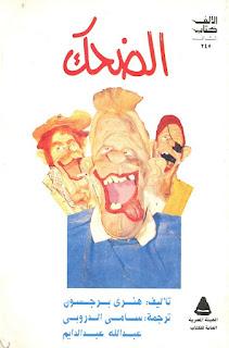 تحميل كتاب الضحك البحث في دلالة المضحك - هنري برجسون pdf