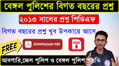 WB Police Previous Year Question pdf download   West Bengal Police Constable Question Download 2013