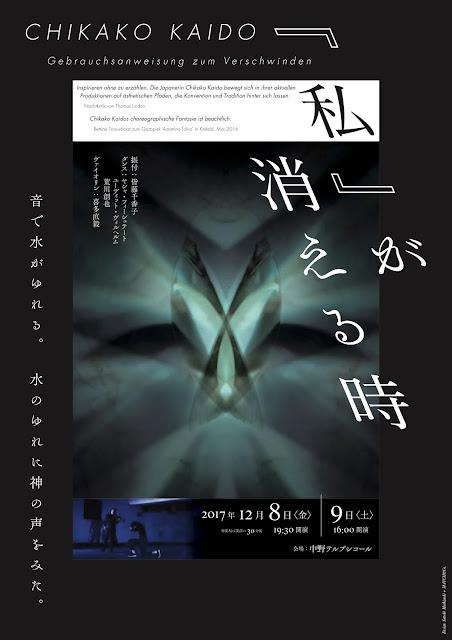 """CHIKAKO KAIDO  """"Gebrauchsanweisung zum Verschwinden"""" ―『「私」が消える時』"""