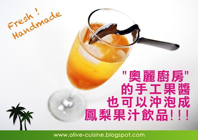 奧麗廚房 / Olive_Cuisine: [奧麗廚房] 仲夏好滋味 - 鳳梨果醬& 鳳梨飲品