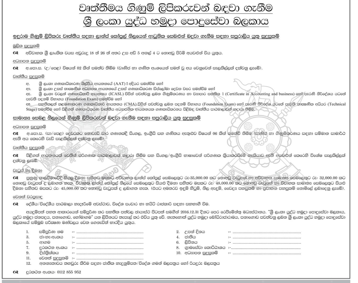 Sri Lankan Government Job Vacancies at Sri Lanka Army for Accounts Clerks