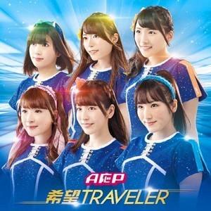 [Single] A応P – 希望TRAVELER (2016.08.24/MP3/RAR)