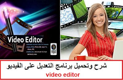 شرح و تحميل برنامج  video editor