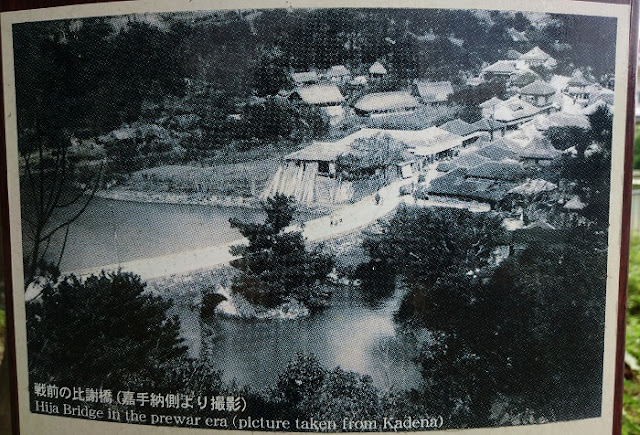 戦前の比謝橋の写真