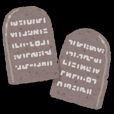 モーセの十戒のイラスト
