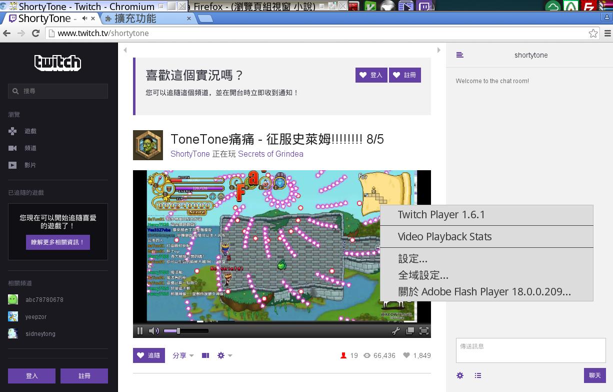 手把手玩Linux: Chromium 安裝Twitch HTML 5 Video Player 改變