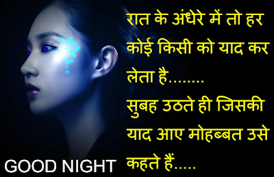 good night shayari in hindi font