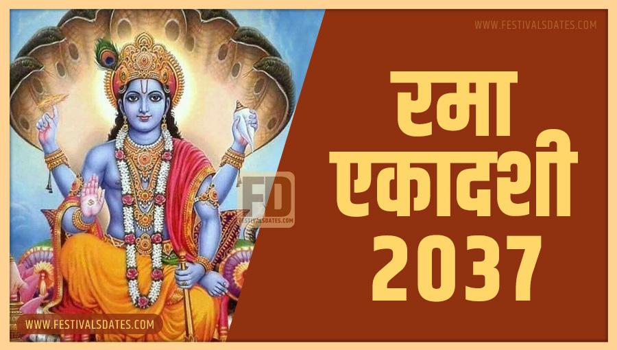 2037 रमा एकादशी तारीख व समय भारतीय समय अनुसार