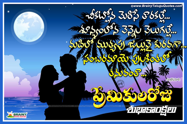 Telugu Best and Inspiring Heart Touching Love Sayings and Valentines Day Wishes, TRue Love Quotations with Valentines Day Greetings online, Popular Telugu Valentines Day Best Sayings in Telugu, Telugu true Love Quotations and Messages, Best Nice Telugu Love Thoughts and Quotes Adda valentines day Wishes with Images.Telugu Best and Beautiful Love Quotations and Nice Messages online. Awesome Telugu Love Quotes and Valentines Day Wallpapers, Top Telugu Love Sayings and True Nice pics, Awesome Telugu Lovers Day Pictures and Messages, Telugu Best and Nice Inspiring Nice Sayings, Love Quotes and Wishes in Telugu Valentines Day Pictures.