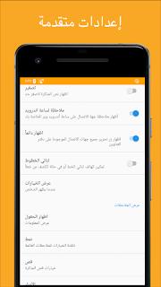 تحميل تطبيق Call Notes Pro - تحقق ممن يتصل بك