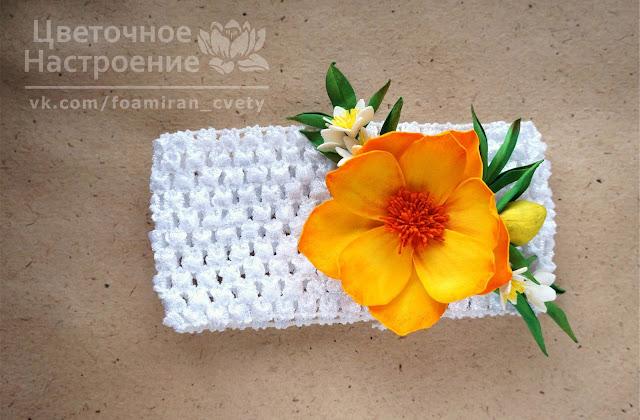 цветы из фоамирана на повязке