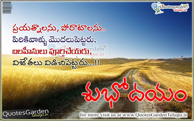 Latest Good morning quotes Telugu 2017