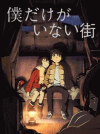 جميع حلقات الأنمي Boku dake ga Inai Machi مترجم تحميل و مشاهدة