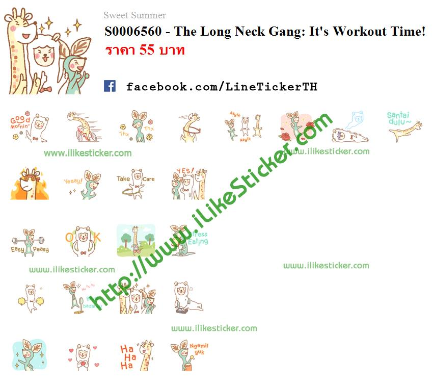 The Long Neck Gang: It's Workout Time!