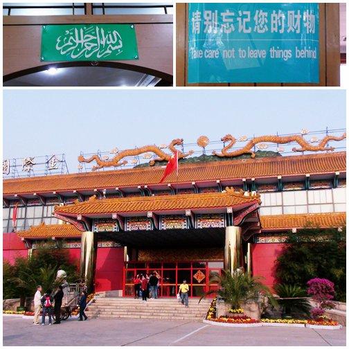 Beijing - Cloisonne Factory