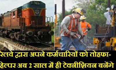 railway-reduce-in-residency-period-for-helper