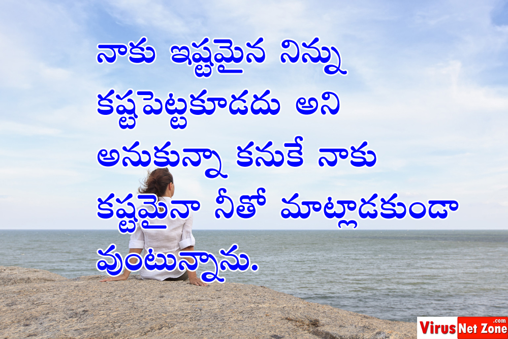 Telugu Love Quotes Simple Heart Touching Telugu Love Quotes Images  Virus Net Zone