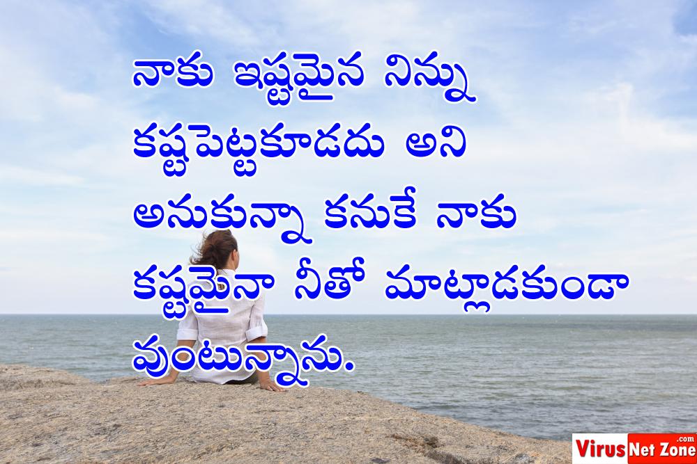 Telugu Love Failure Quotes 5
